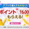 こんなんで6000円分のdポイント貰えるの? 結局使えねぇーじゃんかよ!