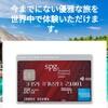 断捨離〜SPGアメックスカードを解約したら未使用の無料宿泊特典は?〜