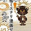 『夢喰い探偵』第2巻