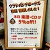 ソフトバンクホークス・初戦勝利!
