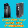 【上級編】PLC(シーケンサ)三菱電機iQ-Rシリーズ シンプルモーションユニットRD77MSによるサーボ位置決め制御