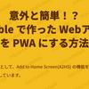 意外と簡単!?Bubble で作った Webアプリを PWA にする方法