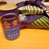 富山からの贈り物が届いた