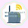 Wi-Fiが繋がりにくい!?我が家の対処法