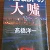 「ギネスブック」で世界最古の王家は日本の天皇家であると認定