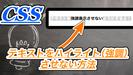 【css】テキストをハイライト(強調)させない時にもselectionが便利!