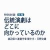 『舞台芸術』20 号(2017年4月発行)特集:〈2020年以後〉の 舞台芸術 より