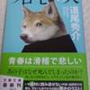 読書感想文 『ソロモンの犬』 道尾秀介 を読んだ