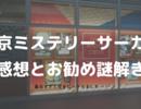 【東京ミステリーサーカス】感想とお勧め謎解き。面白すぎて完全にハマった…!