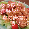 やっぱり!美味しい!鶏の唐揚げ葱ソースのレシピ