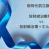 【NRG/RTOG 9408】限局性前立腺がん 放射線治療単独 vs. 放射線治療+ホルモン療法