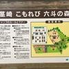 郡山ー茨城(六斗の森キャンプ場)へ!