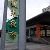 高雄:捷運鳳山站から台鉄鳳山站まで歩く