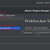 JMeter WebSocket Samplersのインストール方法