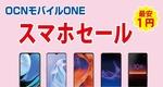 【7月第1弾】OCNモバイル ONE 人気のスマホセール開催~7月16日11時まで