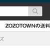 【2017年流行語大賞?】ZOZOTOWNの送料自由の件