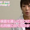YouTube<一宮西病院>チャンネル【乳がんのお話】第2回『乳がん検診 その①』