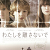 映画《わたしを離さないで》ネタバレ感想:衝撃的かつ異常な世界観