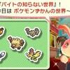 【バッジとれ~る】ポケモン図鑑の世界