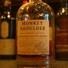『モンキーショルダー』モルト原酒のみのブレンド。はたしてその味わいは?