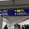 香港とマカオ(澳門)・珠海(ジュハイ)を結ぶ港珠澳大橋(通称:HZM大橋)通ってみた。バスの乗り方を完全解説!