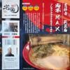 「吉祥寺 武蔵家」監修@宅麺【お家麺7杯目】 【レビュー・感想】