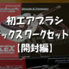 【初めてのエアブラシ】「エアテックス ワークセットメテオ」を開封!!