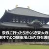 奈良に行ったら行くべき東大寺。おすすめの駐車場と回り方を説明。