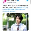 中村倫也company〜「脇役なのに超光ってた!」