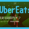 急げ!UberEats 1000円オフクリスマスクーポンが25日まで!