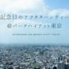 記念日のアフタヌーンティー@パークハイアット東京「ピークラウンジ」