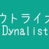 dynalistやworkflowyでタスク管理するメリット