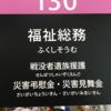 九州北部大雨災害義捐金を被災地へ