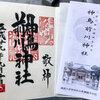 二組の御夫婦神を祀る「神鳥前川神社」(横浜市青葉区)