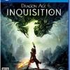 全ては審問会のために Dragon Age: Inquisition(ドラゴンエイジ : インクイジション) 〈レビュー・感想〉