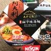 AFURI柚子辣湯麺