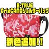 【EVERGREEN】オリジナルカモデザインのアクティブバッグ「B-TRUE OrigCAMOショルダーバッグ」新色追加!