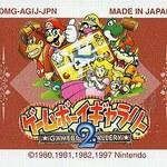ゲームボーイギャラリー2  GB版      昔のドンキーコングと今風のドンキーコング どっちも名作