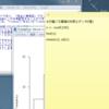 WindowsのいろんなモノからRへコード送るAHKスクリプト作ったよ!