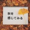秋を感じてみる