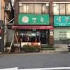 2017.11 ソウル旅行〜お粥屋のアジョシと幻想的な…〜