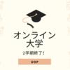 アメリカの大学の2学期が終了!統計学に悩まされた1学期でした。UoP