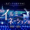 冬デートにおすすめ!京都・滋賀のイルミネーション情報|2021