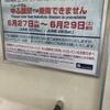 明日から3日間は大阪メトロ中ふ頭駅が!