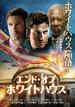 映画感想 - エンド・オブ・ホワイトハウス(2013)