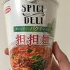 カップラーメン spice deli 痺れる辛さのパクチー入り 担々麺 を食べました