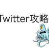 【Twitter】SNSの優位性について⑤ 〜フォロワー獲得の正攻法〜【企画参加】