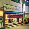 【平塚】花水ラオシャン本店でしょう