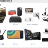 Amazonタイムセール祭りでPC本体や周辺機器、PCパーツなどが特価となる特選タイムセール