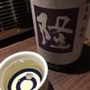 隆、特別純米雄町六拾仕22号の味【27BY】